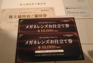 0111_megane.jpg