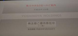 0507_yosinoyayutai.jpg