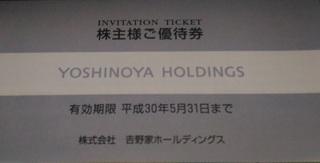 0507_yosinoyayutai1.jpg