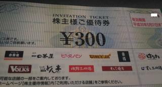 0507_yosinoyayutai2.jpg