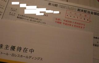 20170526_dotoru_haito.jpg