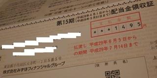 20170605_mizuho_haito.jpg