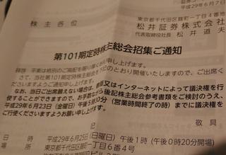 20170608_matuishouken1.jpg
