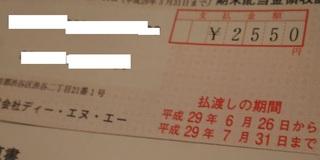20170628_DeNA_haito.jpg
