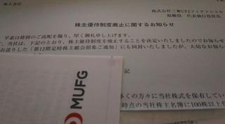 20170701_mitsubishiUFJ.jpg