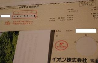 20171025_aeon_haito2.jpg