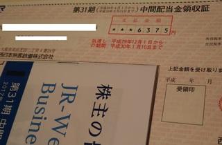 20171203_jrnishinihon_haito.jpg