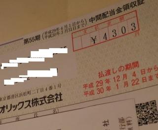 20171207_orix_haito.jpg