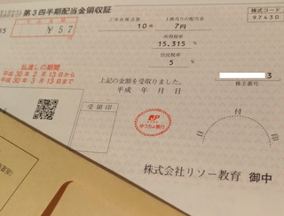 20180214_haito_risokyoiku1.jpg