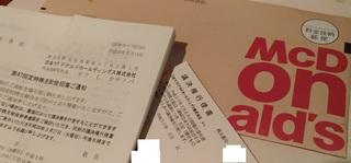 20180315_makudonarudo1.jpg