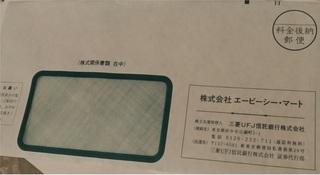 ABCmart_haito.jpg
