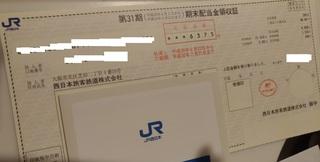 JRnishinihon_haito_201806.jpg