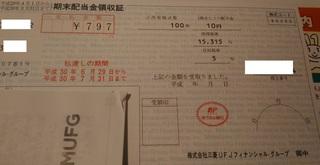 UFJ_haito_201806_1.jpg