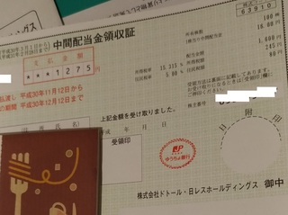 doutor_haito201811_2.jpg