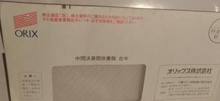 haito_itsu_moraeru_orix_.jpg