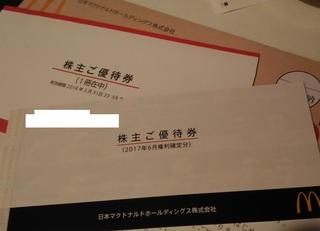 makudonarudo_20170926_yutai1.jpg