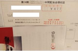 mitsubishi_ufj_haito201812.jpg