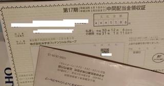 mizuho_haito_201812.jpg