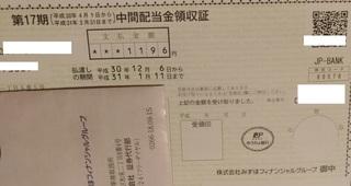 mizuho_haito_201812_.jpg