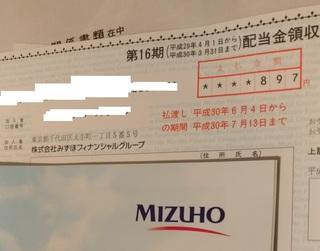 mizuho_haito_shiharaibi_201806.jpg