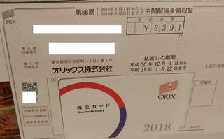 orix_haito_201812.jpg