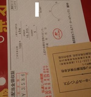 sebunandoi_haito_201805_1.jpg