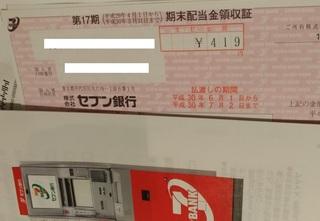 sebunginko_haito_2018.jpg