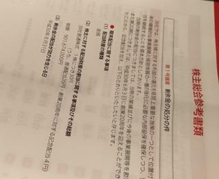 tama_home_haito_20180831.jpg
