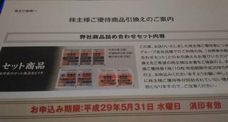 0507_yosinoyayutai3.jpg