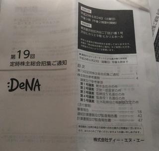 0610_Dena_haito.jpg