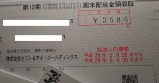 20170527_sebunandoai_yutai.jpg