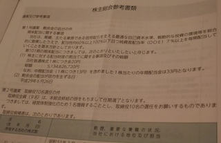 20170608_matuishouken2.jpg