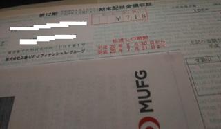 20170701_mitsubishiUFJ1.jpg