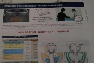 20170826_orix_furusatoyutai1.jpg