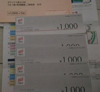 20170826_orix_furusatoyutai2.jpg