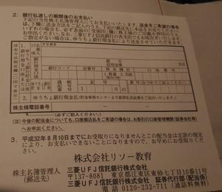 20170923_haito_uketori.jpg