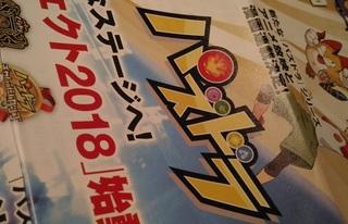 20180308_haito_ganho.jpg
