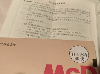 20180315_makudonarudo.jpg