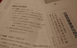 20180627_nissan_haito.jpg