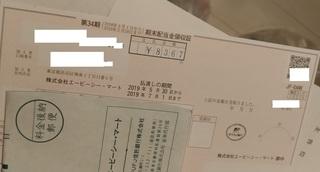 ABCmart_haito_.jpg
