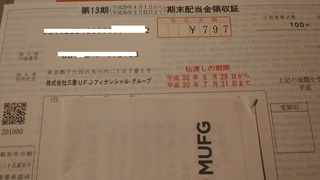 UFJ_haito_201806.jpg