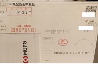mitsubishi_ufj_haito201812_.jpg