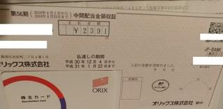 orix_haito_201812_.jpg