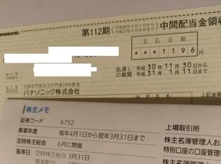 panasonic_haito201811.jpg