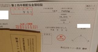 riso_kyoiku_haito201811_1.jpg