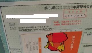 sukairaku_haito_201809.jpg