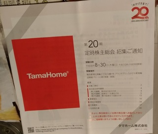 tama_home_haito_20180831_1.jpg