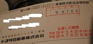 toyota_kabu_haito201705.jpg