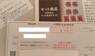 yoshinoya_haito2018_11.jpg