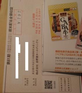 yoshinoya_haito_201805.jpg